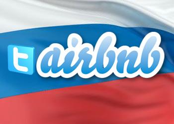 Сервис Airbnb первым на российском рынке организовал кампанию в Twitter