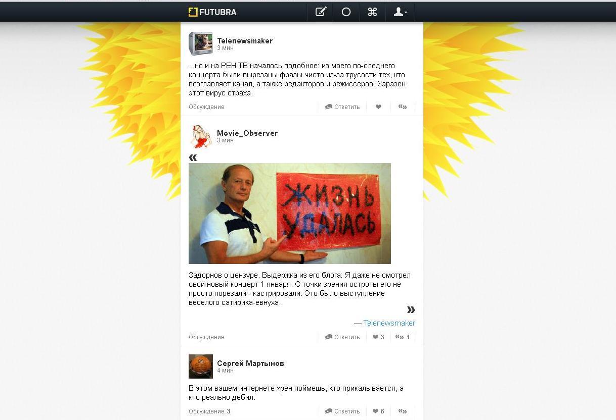Сервис микроблогов «Футубра» выпустил приложения для iOS и Symbian
