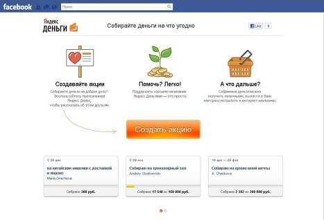 Пользователи Facebook щедрее других жертвуют на благотворительность