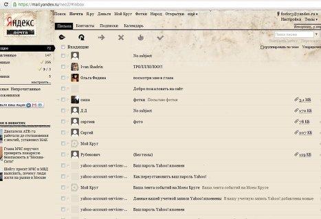 «Яндекс.Почта» научилась «привязывать» фото из соцсети к адресу