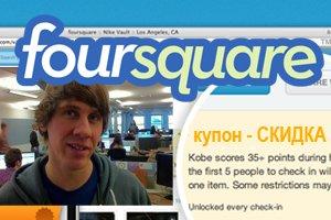 Foursquare присоединяется к купонной лихорадке