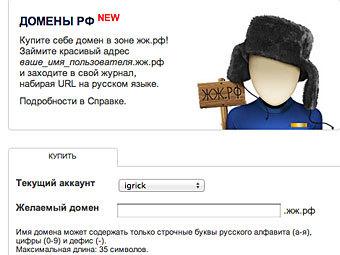 LiveJournal продаст блогерам кириллические адреса