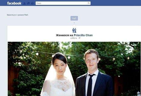 Основатель Facebook Цукерберг сменил статус на «женат»