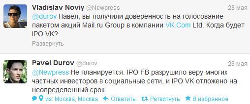 Kayak и «ВКонтакте» отложили свои IPO из-за Facebook