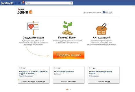 «Яндекс.Деньги» разрешили собирать деньги в соцсетях от лица сообществ