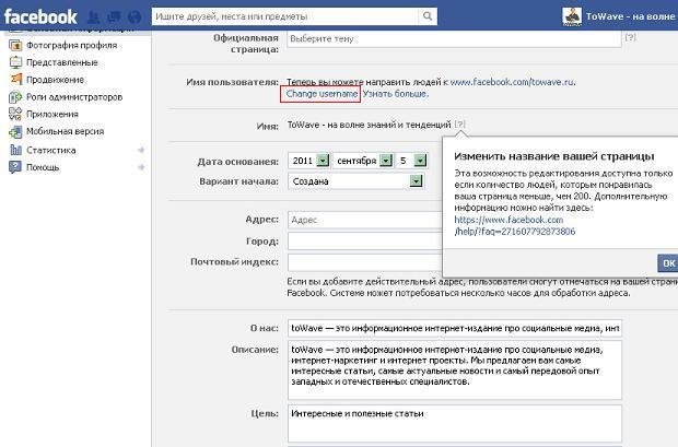 В Facebook разрешили самостоятельно менять адреса страниц