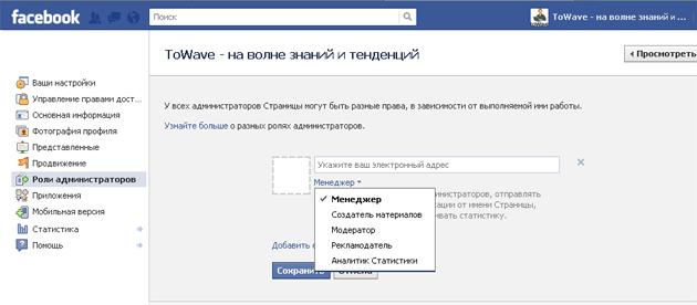 Facebook запустил функцию отложенной публикации и «Роли администраторов»