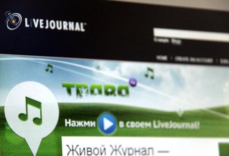 LiveJournal решил проблему с претензиями со стороны Роскомнадзора