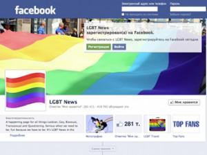 Саратовские православные поставили ультиматум Facebook