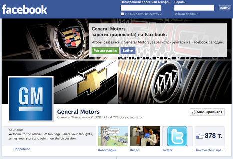 Facebook пытается убедить General Motors вернуть платную рекламу
