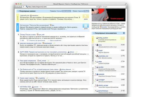 Пользователи LiveJournal могут персонализировать рейтинг записей