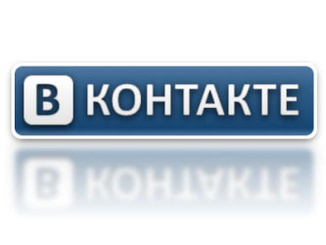 «ВКонтакте» установила новый рекорд по суточной посещаемости