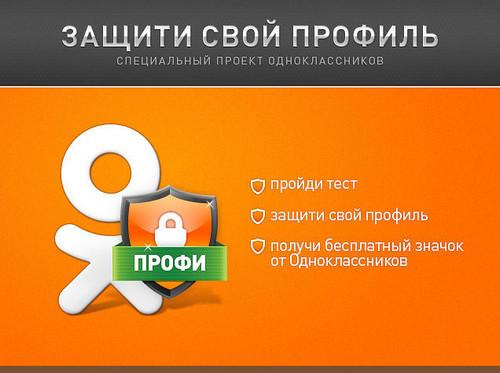 Одноклассники запускают специальный проект про безопасность в социальной сети