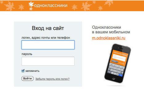 Работа сайта «Одноклассники» была частично парализована