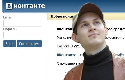 Основатель социальной сети «ВКонтакте» Павел Дуров заявил, что борется с «тотальной слежкой» за интернет-пользователями