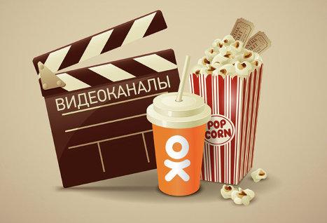 «Одноклассники» запустила два новых видеоканала с легальным контентом