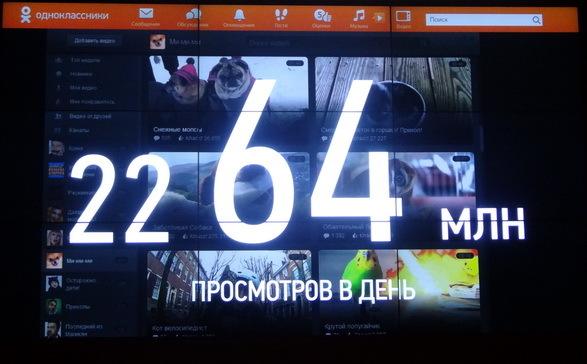 Состоялась презентация, на которой социальная сеть Одноклассники объявила об открытии собственного кинотеатра
