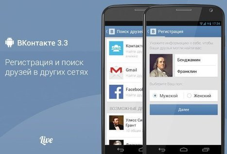 Соцсеть «ВКонтакте» обновила приложение для Android