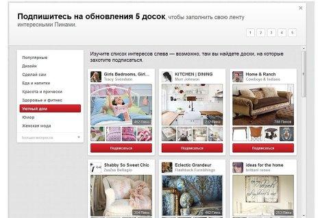 Pinterest теперь доступна и на русском языке