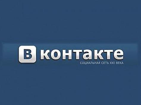 Социальная сеть ВКонтакте стала лидером по посещаемости в 2013 году среди российских и украинских пользователей