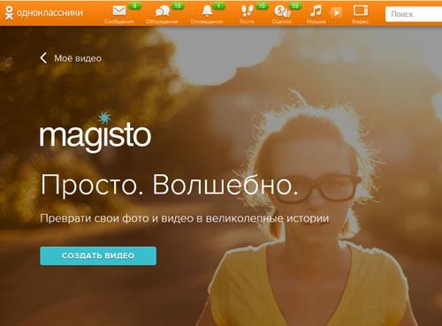 «Одноклассники» запустили новый сервис для создания фильмов