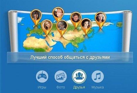 Российская социальная сеть «Мой Мир» значительно изменила оформление сайта.