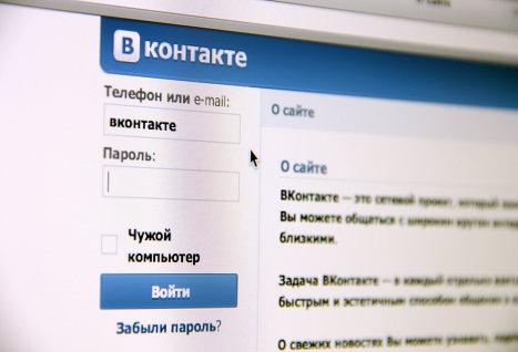 «ВКонтакте» — самая востребованная социальная сеть российских интернет-пользователей
