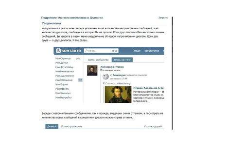 Соцсеть «ВКонтакте» изменила интерфейс сообщений, заменив уведомления о новых сообщениях