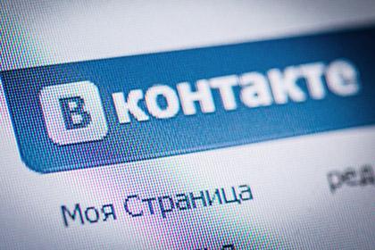 Суточное число отметок «мне нравится» в соцсети «ВКонтакте» достигло миллиарда
