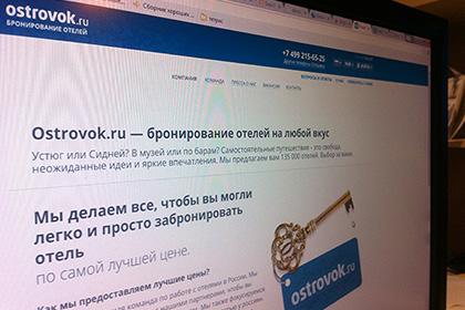 Сервис Ostrovok.ru привлек 12 миллионов долларов инвестиций, раунд финансирования возглавил фонд сооснователей соцсети «ВКонтакте»