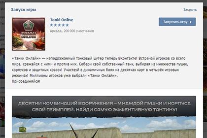 Игра «Танки онлайн» появилась в ВКонтакте