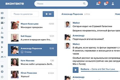 Соцсеть «ВКонтакте» планирует изменить дизайн сайта