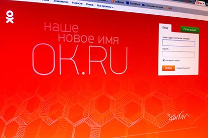Пользователь «Одноклассников» подала к соцсети судебный иск