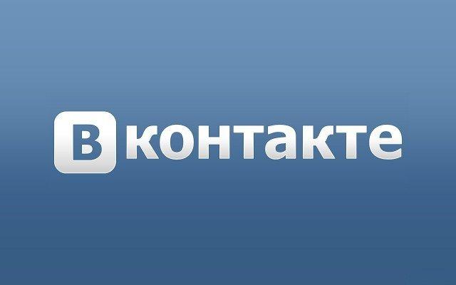 Приложение ВКонтакте входит лидеры списка самых скачиваемых в России