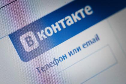 Социальная сеть «ВКонтакте» заблокировала паблик MDK