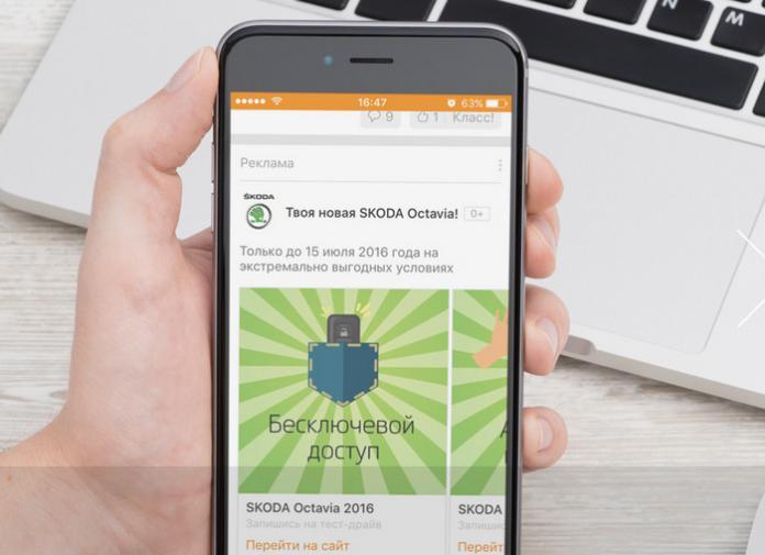 Команда Одноклассников сообщила о начале тестирования нового формата мобильной рекламы