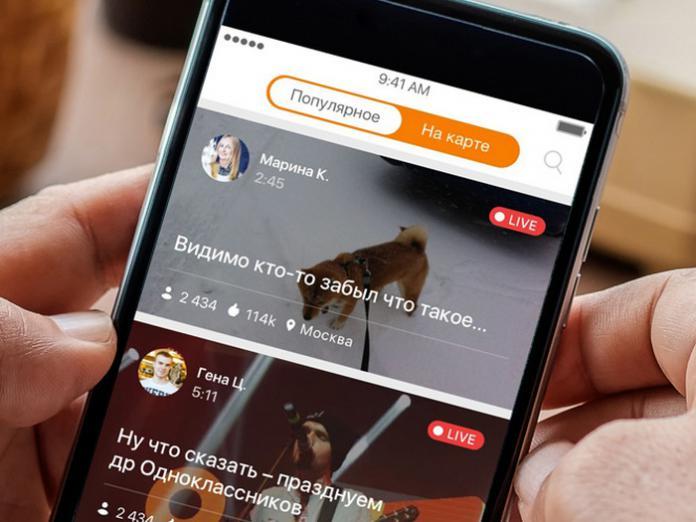 Одноклассники запустили новое мобильное приложение