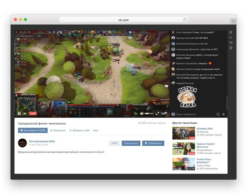 ВКонтакте запускает сервис для стриминга игр в соцсети