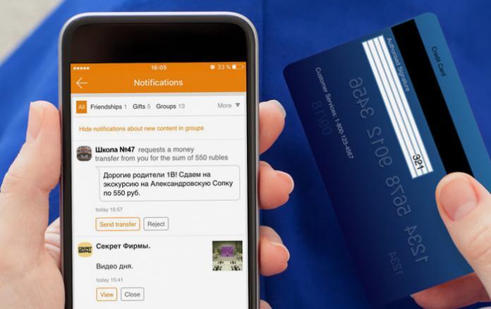 В Одноклассниках появилась возможность выставления счета от пользователя