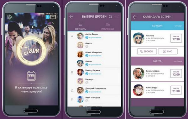 Одноклассники запустили Jam — приложение для организации встреч
