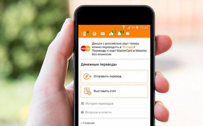 Одноклассники запустили денежные переводы из России в Украину