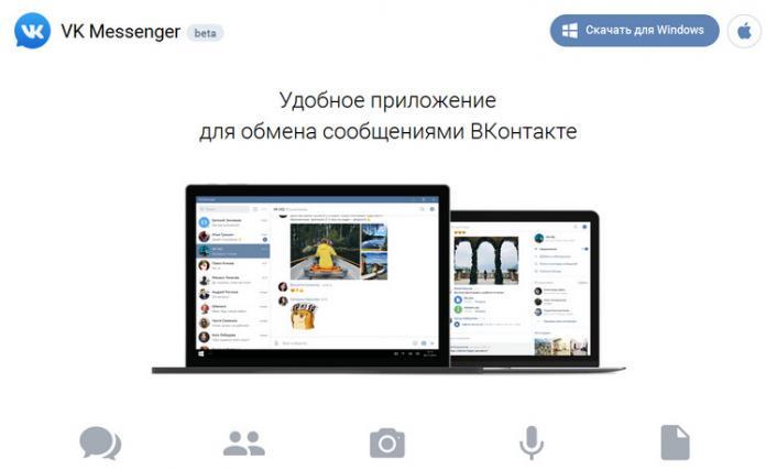 ВКонтакте запускает собственный мессенджер