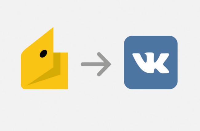 Яндекс.Деньги помогут отправить перевод другу ВКонтакте