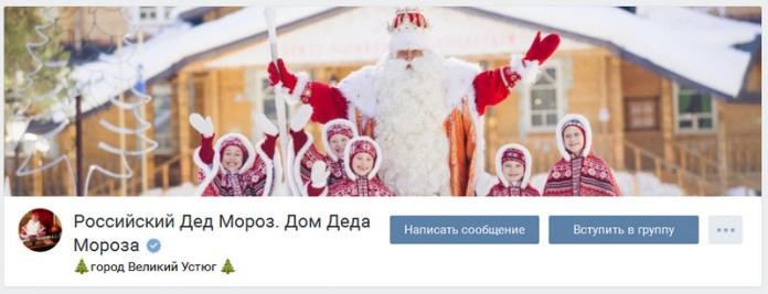 Российский Дед Мороз за неделю получил более 3 тысяч сообщений ВКонтакте