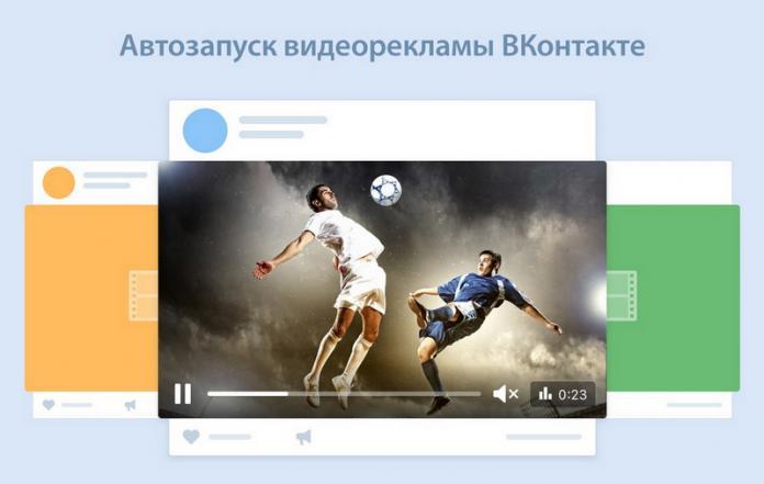 У видеорекламы ВКонтакте появился автозапуск
