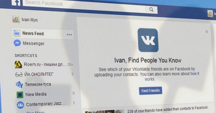 Facebook начала рекламировать «импорт друзей» из ВКонтакте