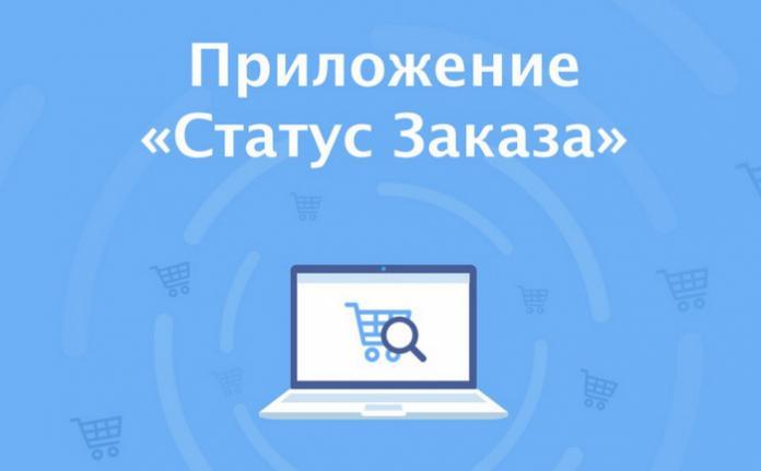ВКонтакте появилось приложение «Статус заказов» для групп интернет-магазинов