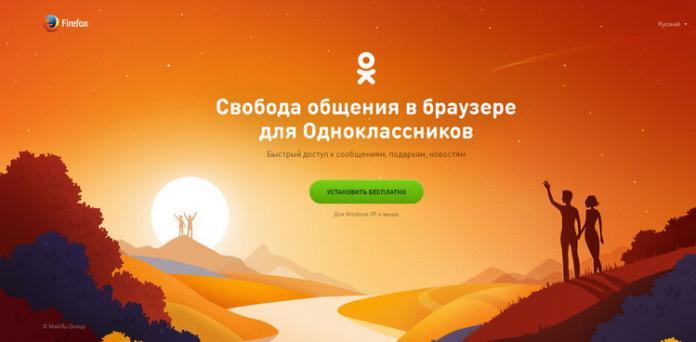 Вышла специальная версия браузера Firefox для Одноклассников