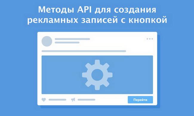 В API ВКонтакте появились методы для создания рекламных записей с кнопкой