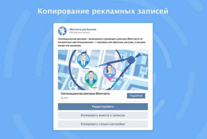 В рекламном кабинете ВКонтакте реализовано копирование записей